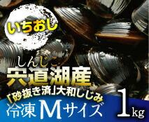 宍道湖産大和しじみ冷凍Mサイズ 1kg(送料別)