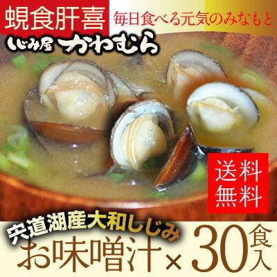 宍道湖産大和しじみ味噌汁30個入り