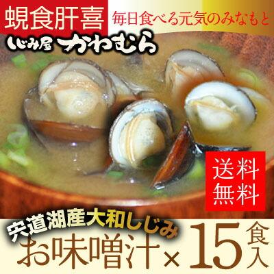 宍道湖産大和しじみ味噌汁15食入