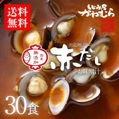 宍道湖産大和しじみ 赤だし味噌汁30食入