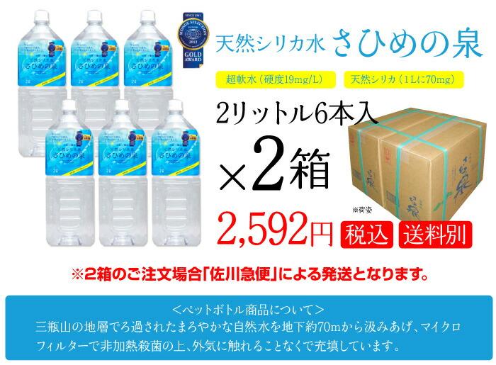 天然シリカ水、さひめの泉、2リットル6本入り2箱、2592円、消費税込み、送料別