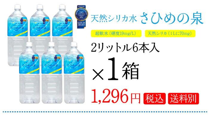 天然シリカ水、さひめの泉、2リットル6本入り1箱、1296円、消費税込み、送料別