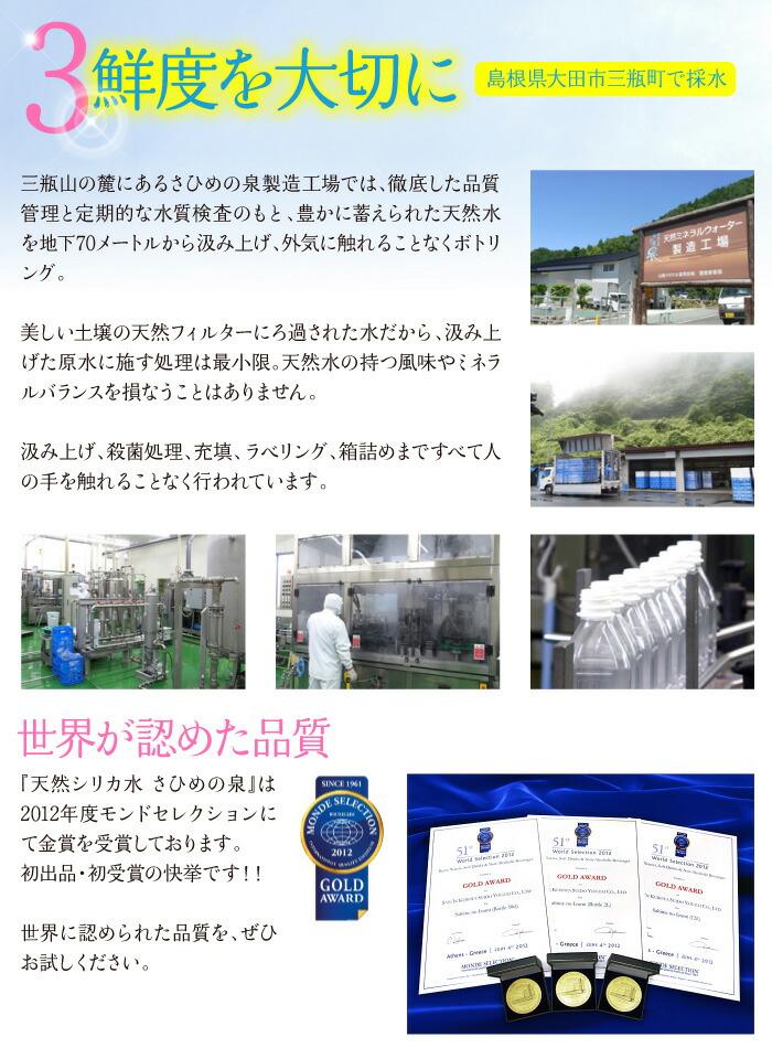 3鮮度を大切に。島根県大田市三瓶町で採水。世界が認めた品質。
