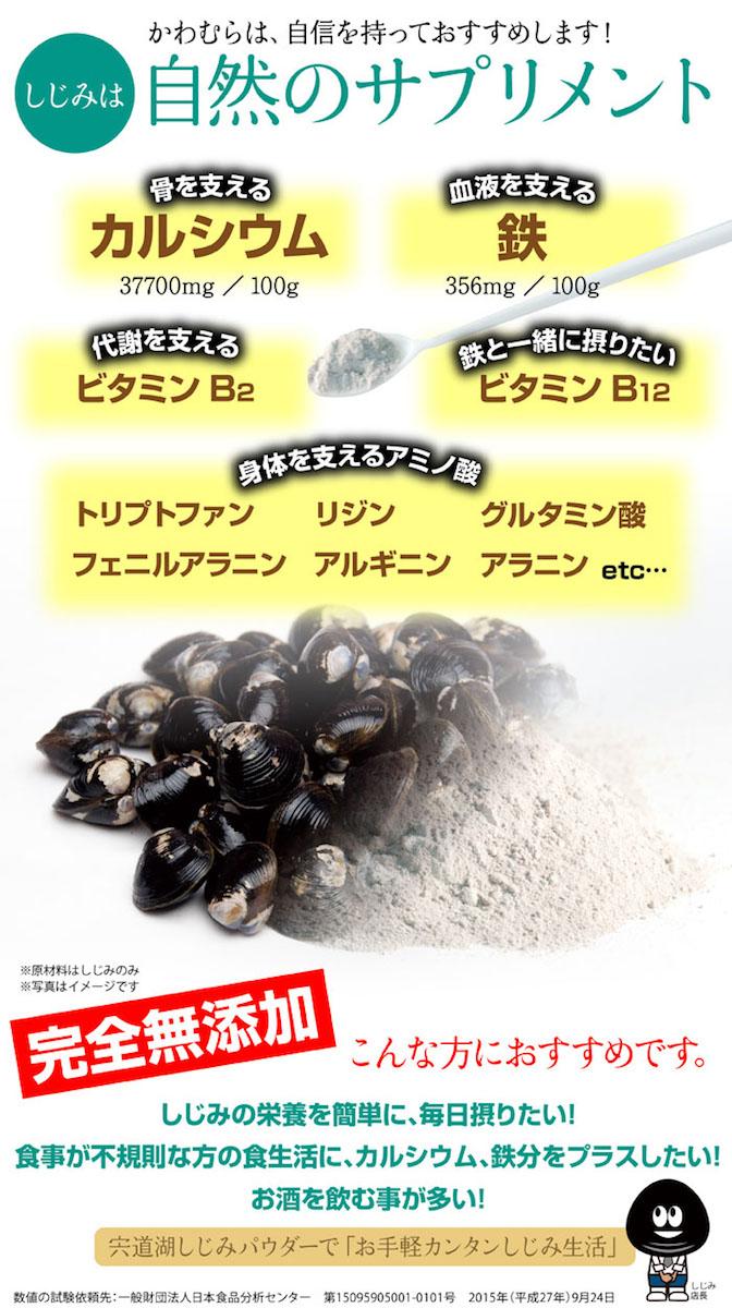 しじみは、自然のサプリメント、化学調味料不使用、カルシウム、鉄分、アミノ酸