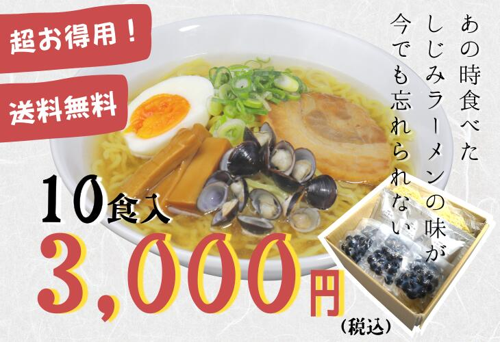 しじみラーメン10食入