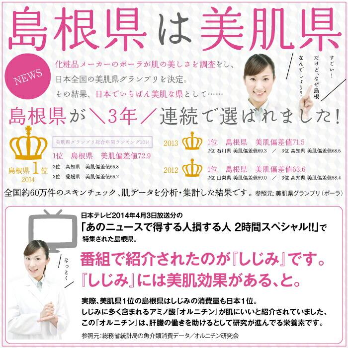島根県は美肌県3年連続選ばれました。ポーラ、美肌県グランプリ