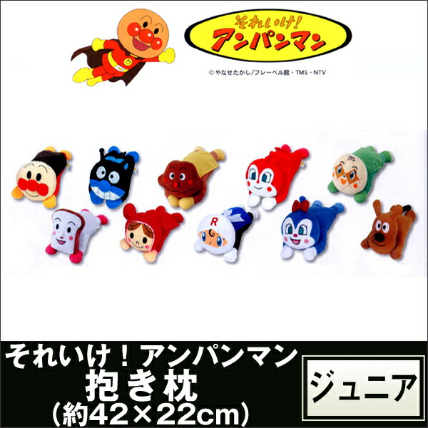 Shijubo Rakuten Global Market It Don T Anpanman Fired