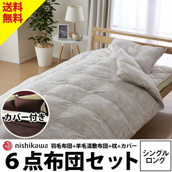 セット布団1番人気!【東京西川】わた+羽毛布団、体圧分散凸凹敷き布団、わた枕の3点セット