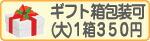 ギフト箱350円