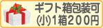ギフト箱200円
