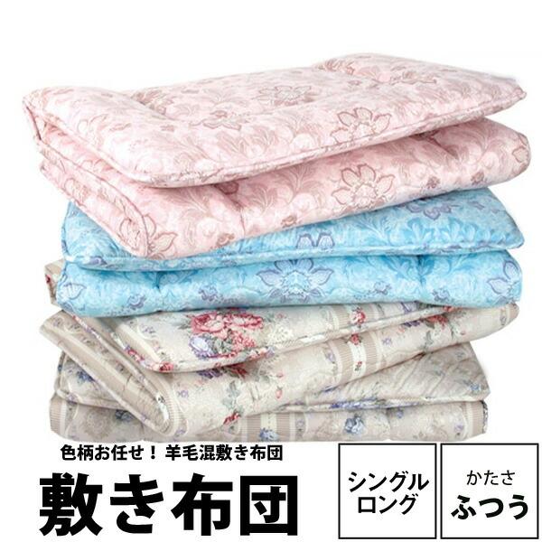 敷き布団1番人気!【東京西川】羊毛混敷き布団
