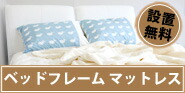 ベッド、フレーム、ベッドフレームセット、高品質ベッドシリーズ