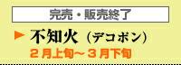 はっさく(八朔)