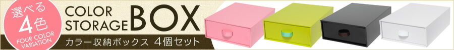選べる4色カラー収納ボックス 4個セット