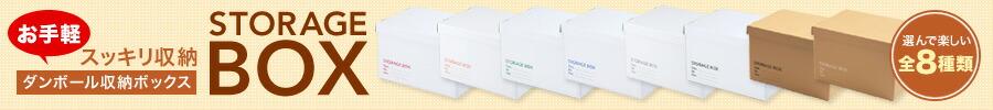 ダンボール収納ボックス【STORAGE BOX】全8種類