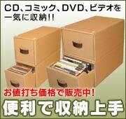 CD・コミック・DVD・ビデオ収納