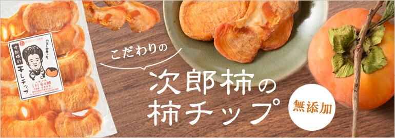 次郎柿の柿チップ