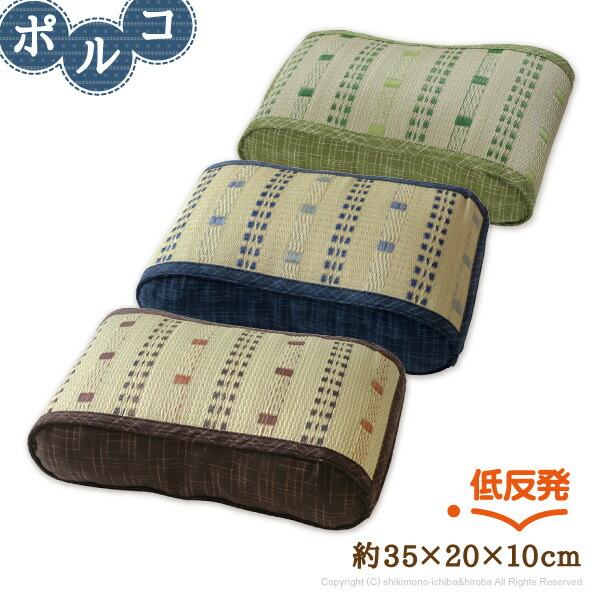 い草低反発枕 ウェーブ枕 ポルコ 約35×20×10cm