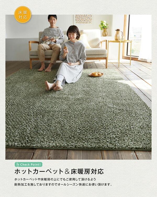 ホットカーペット&床暖房対応
