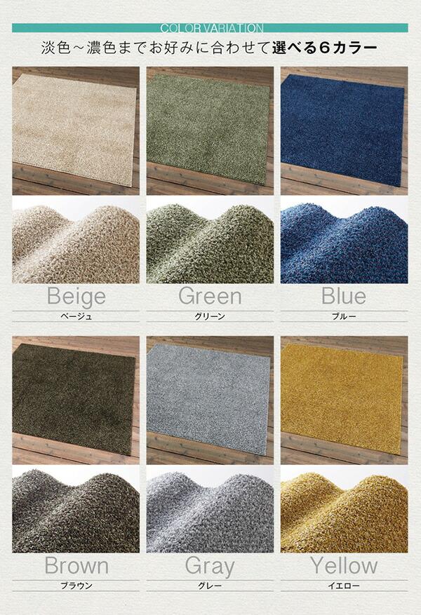 淡色〜濃色までお好みに合わせて選べる6色:ベージュ、グリーン、ブルー、ブラウン、グレー、イエロー