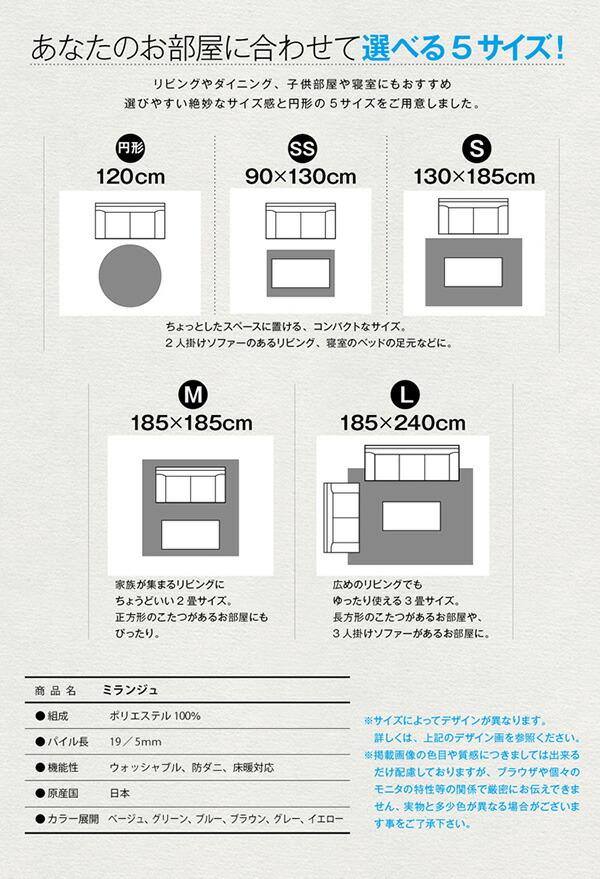 あなたのお部屋に合わせて選べる5サイズ!Mサイズ:185×185cm