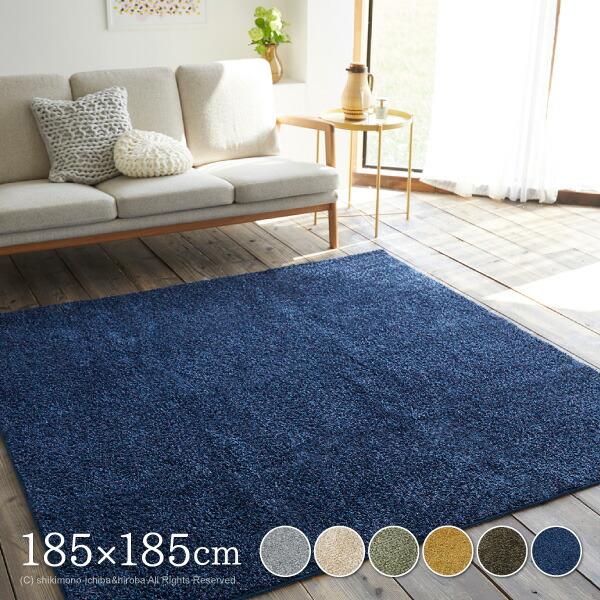 日本製 洗えるラグ MILANGE(ミランジュ) 185×185cm