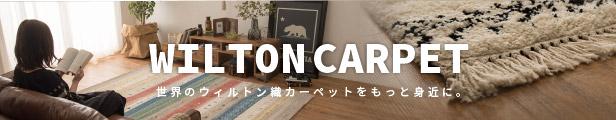 ウィルトン織カーペット