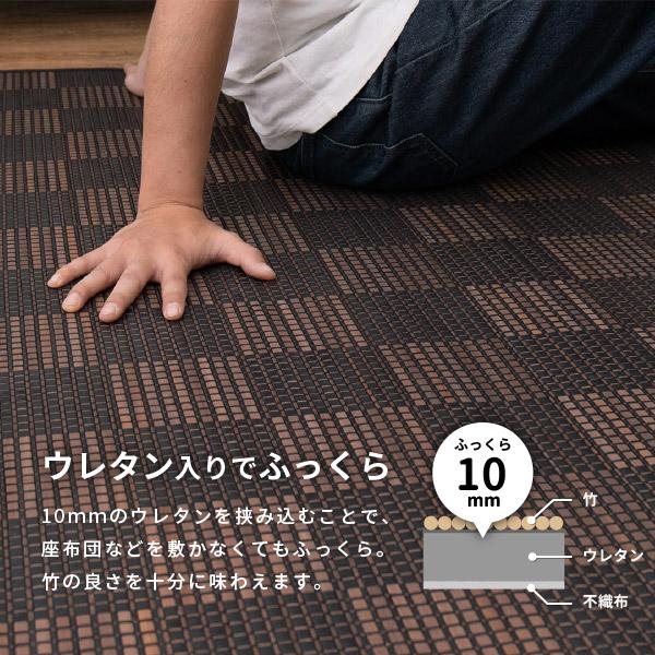 10mmのウレタン入りでふっくら。ひんやり天然素材の竹を1層目に。ほどよいクッション性を持たせるために10mmのウレタンを2層目に。3層目は床を傷つけにくい不織布貼り!