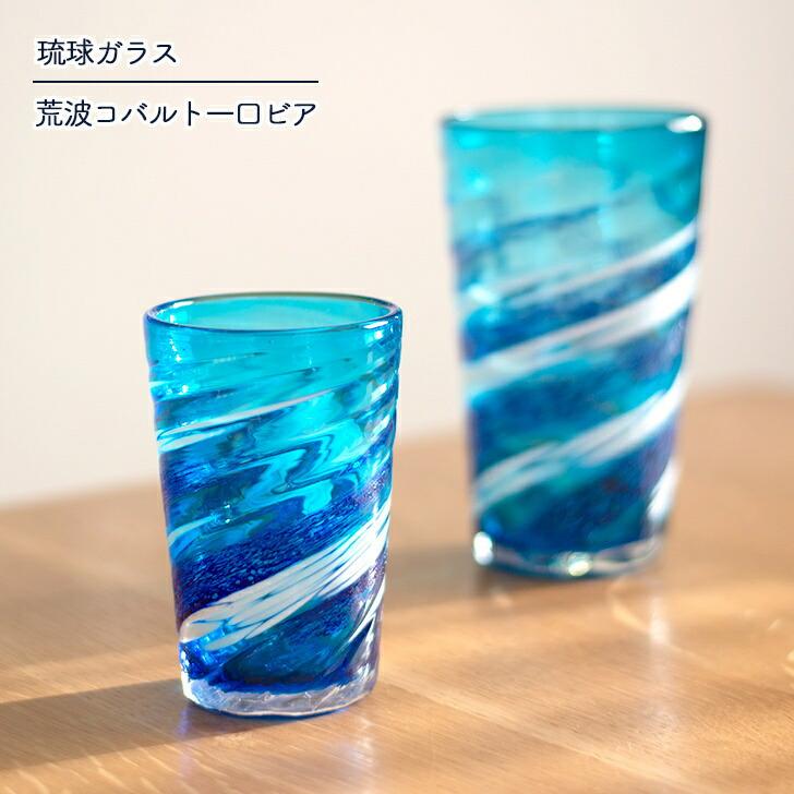 源河源吉作 琉球ガラス 荒波コバルトビアグラス