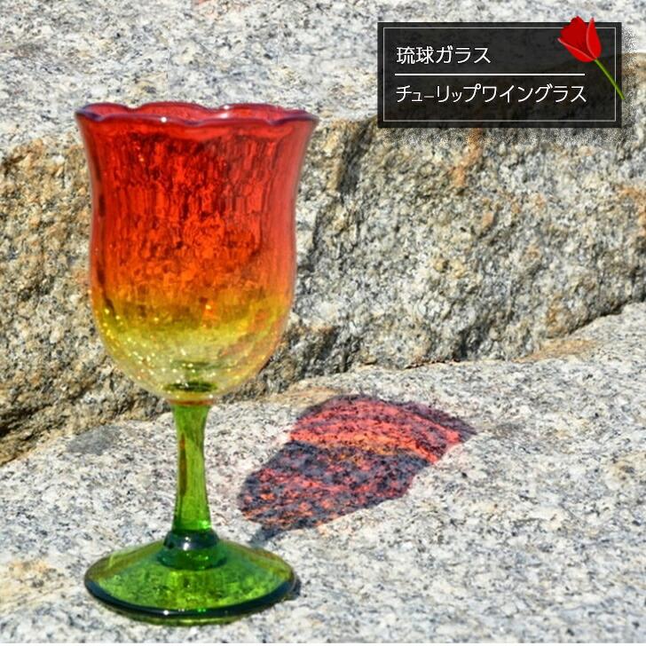 琉球ガラス チューリップワイングラス