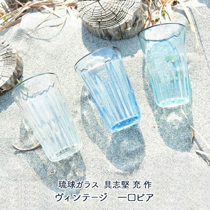 具志堅充作 琉球ガラス ヴィンテージ一口ビアグラス