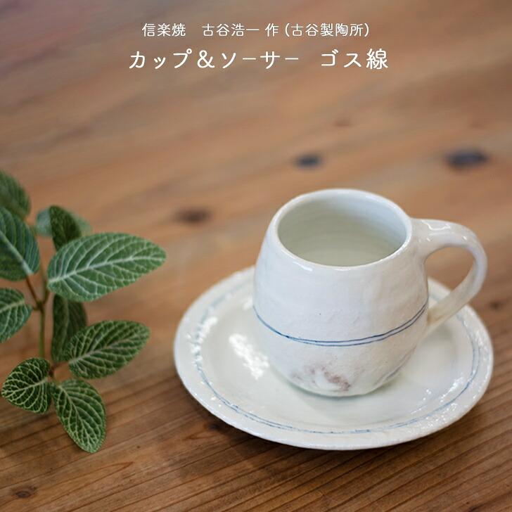 古谷製陶所作 カップ&ソーサー 呉須線