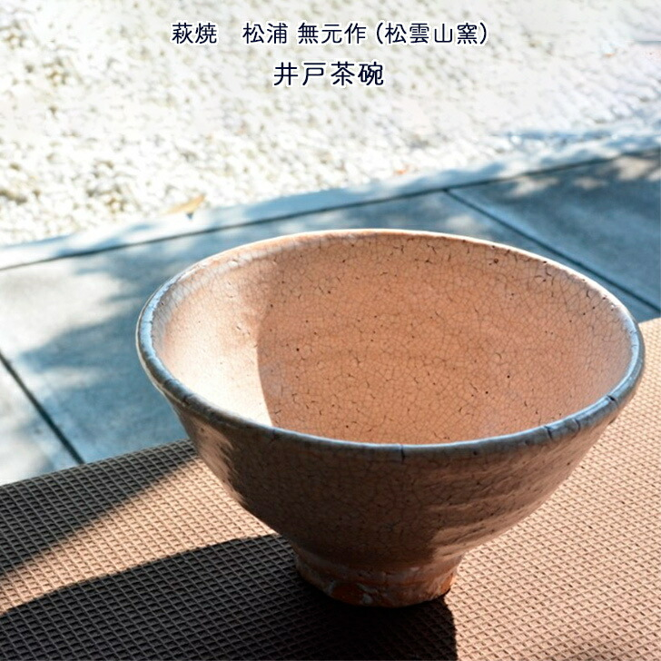 松浦無元作 萩焼 井戸茶碗