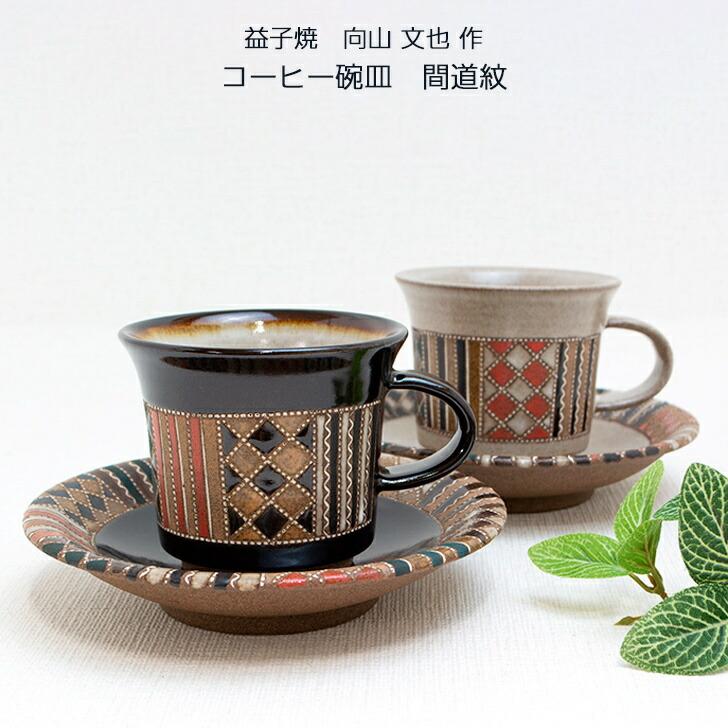 向山 文也作 益子焼珈琲碗皿 間道紋