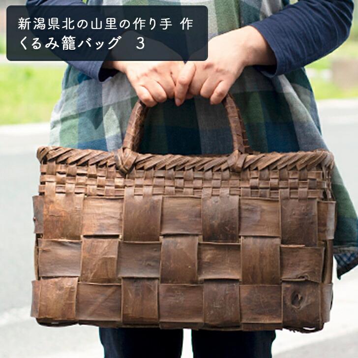 新潟県北の山里の作り手 作 くるみ籠バッグ 太巾特大ダックス