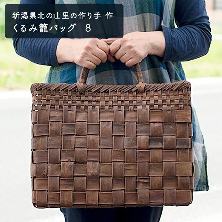 新潟県北の山里の作り手 作 くるみ籠バッグ 太巾特大 B4サイズ
