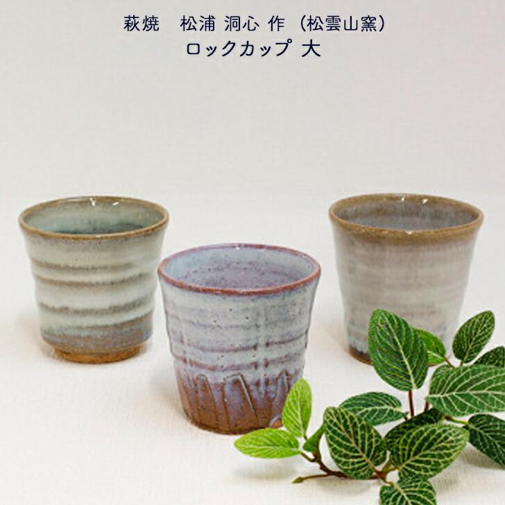 松浦無元作 萩焼 ロックカップ