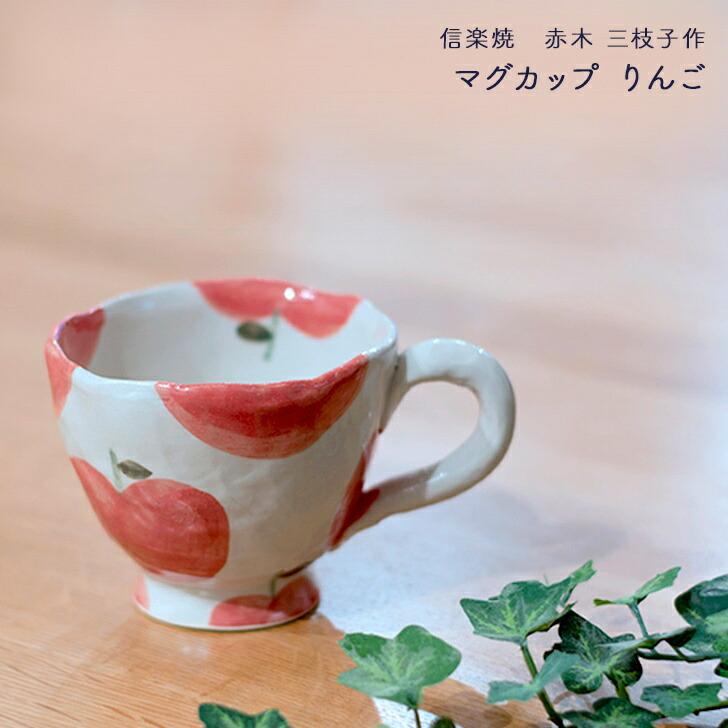 赤木三枝子 作 マグカップ 赤りんご