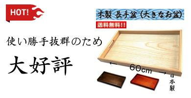 木製長手盆