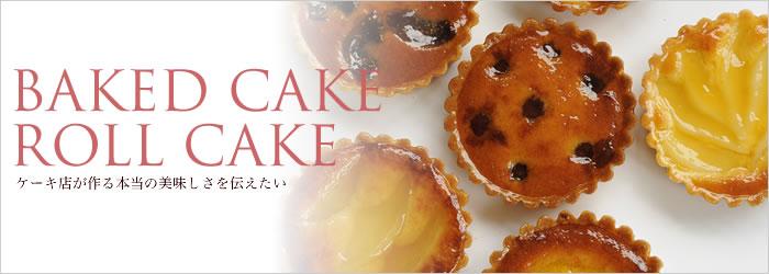 ロールケーキ・焼き菓子他