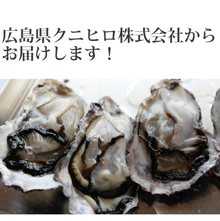広島県クニヒロ株式会社