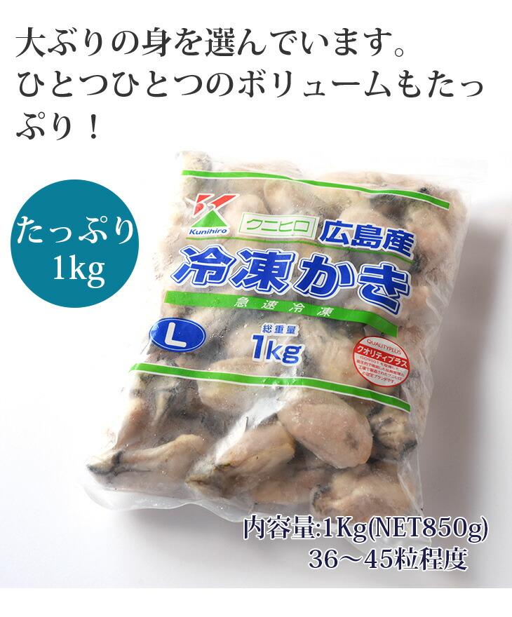 広島県産 冷凍かき