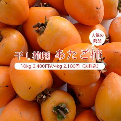 干し柿用 愛宕柿