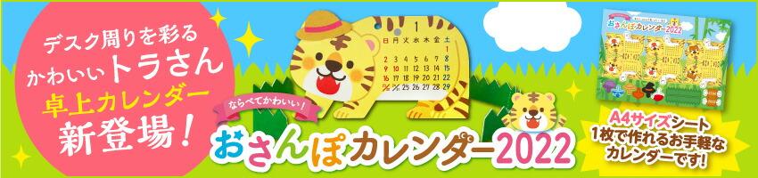 干支 トラさんカレンダー