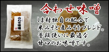 合わせ味噌