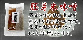 胚芽米味噌