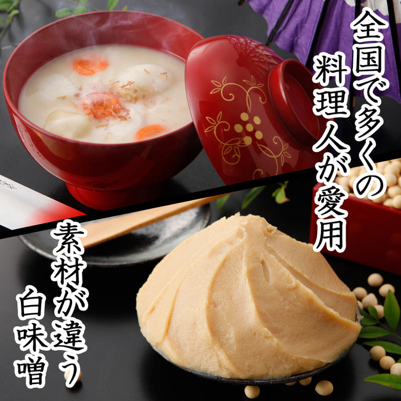 雑煮白味噌