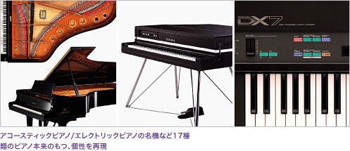 アコースティックピアノ/エレキトリックピアノの名器など17種類のピアノ本来の持つ個性を再現