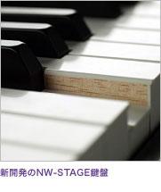 新開発のNW- STAGE鍵盤