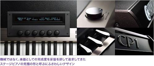 ステージピアノの究極の形と呼ぶにふさわしいデザイン
